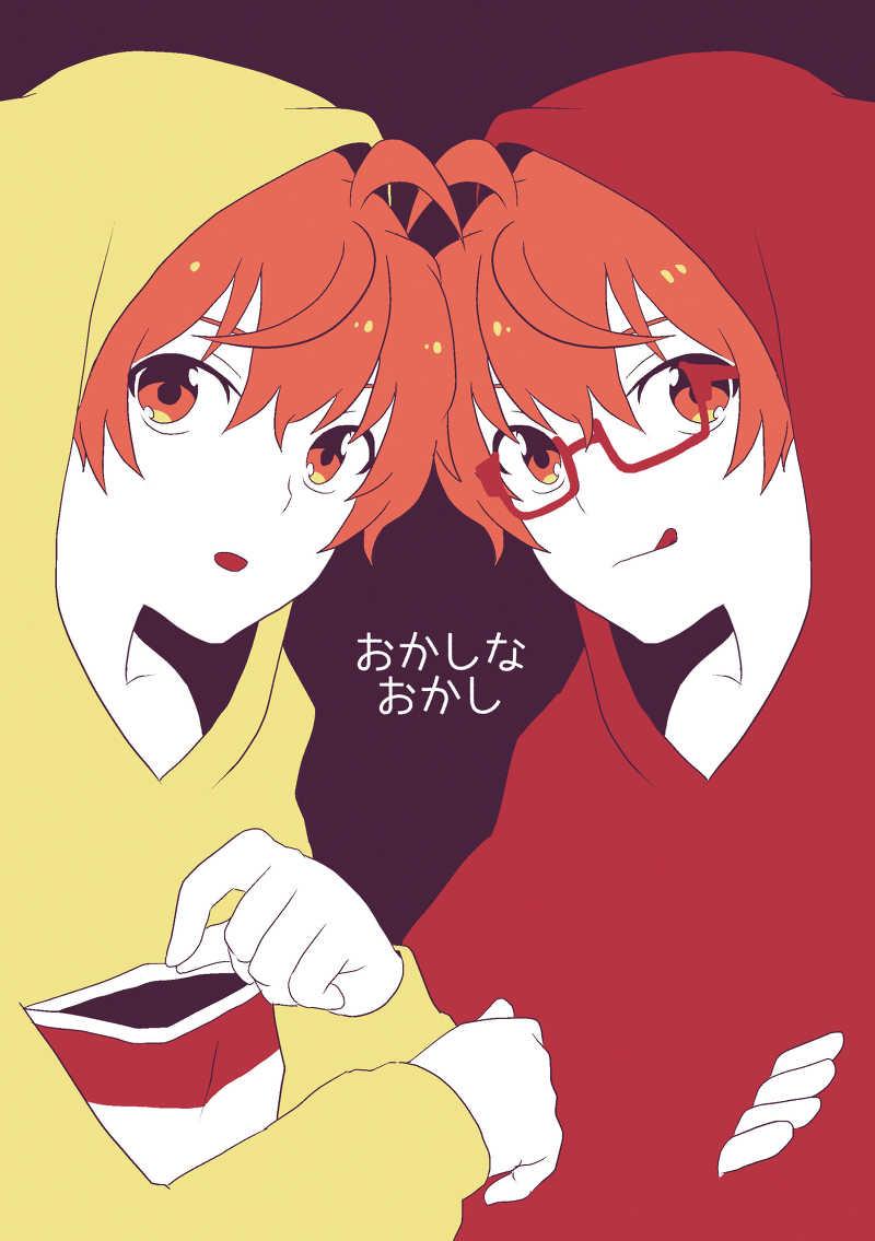 おかしなおかし [ナ王国(ナ王)] アイドルマスター SideM