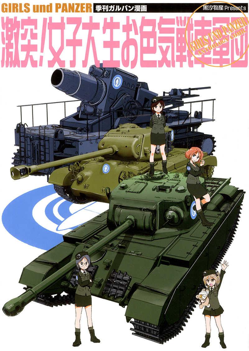 激突!女子大生のお色気戦車軍団