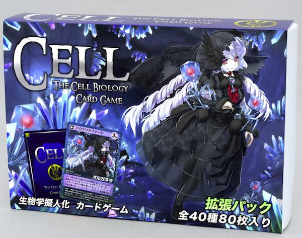 生物学TCG『CELL』拡張パック