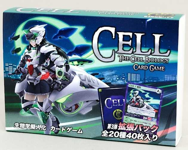 CELL 拡張パック 第3弾&公式ガイドブックセット