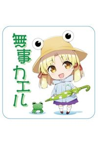 洩矢諏訪子の「無事カエル」耐水ステッカー【屋外使用可能】