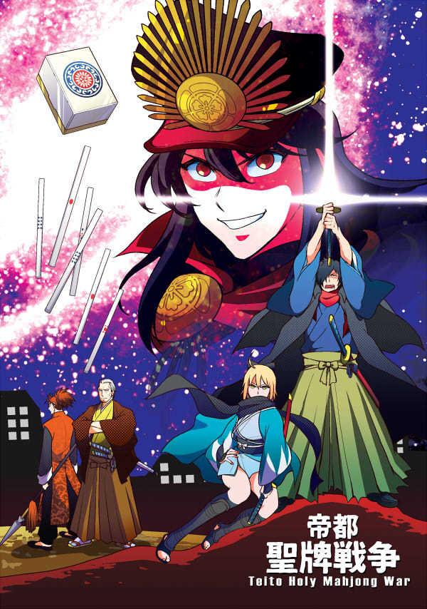 帝都聖牌戦争 [9han(ビク)] Fate/Grand Order
