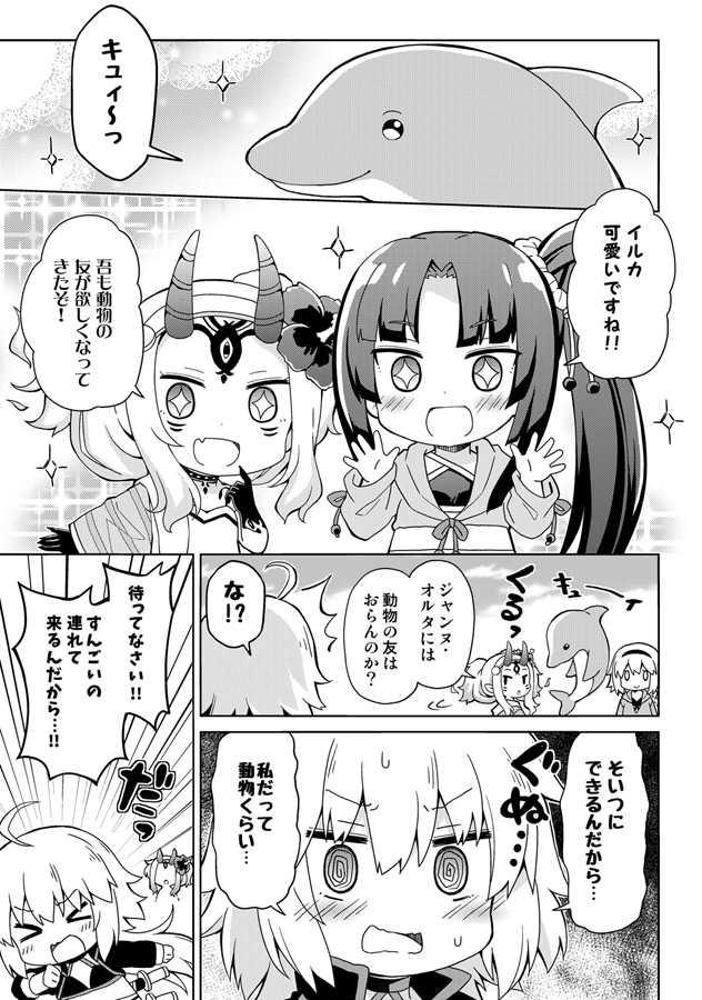 えふじーおー幼稚園6