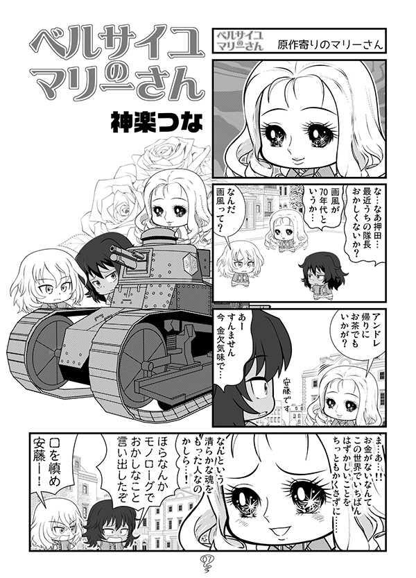 ガルまんベルサイユ増刊