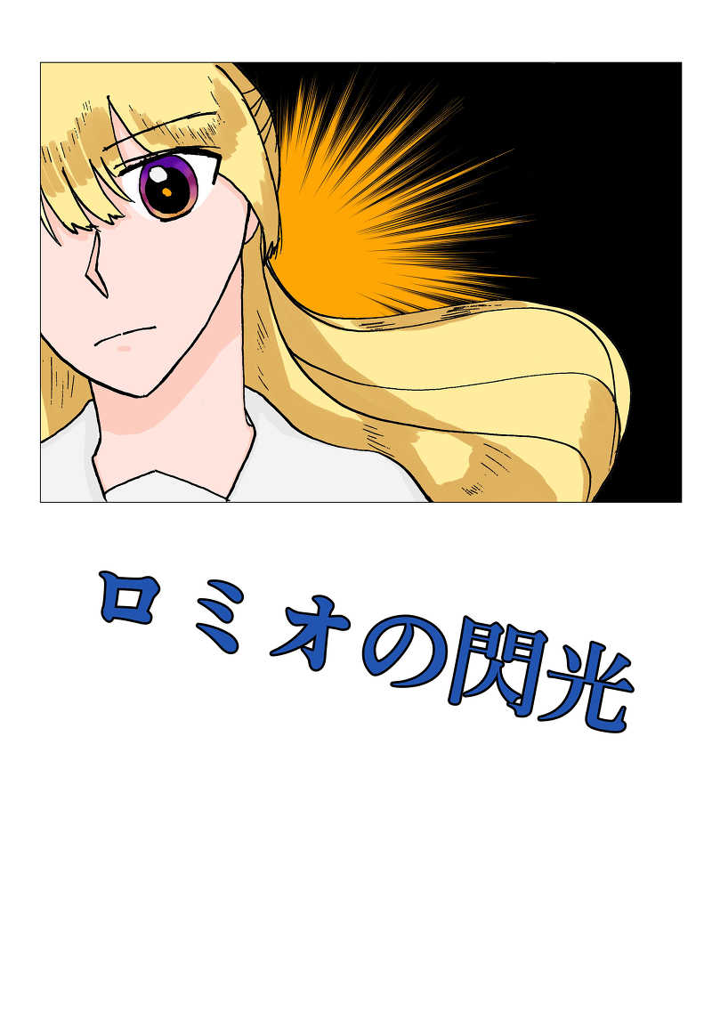 ロミオの閃光 [Hades Product(伽瀬冥府)] BanG Dream!