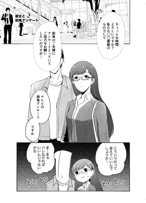 新田美波さんと結婚しました