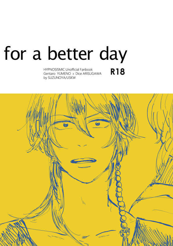for a better day [USKW(スズノヤ)] ヒプノシスマイク