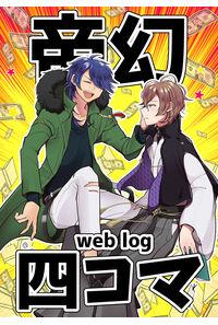 帝幻四コマ web log