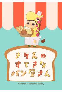 きりんのすてきなパン屋さん