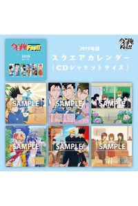今日俺Fes!!2019カレンダー