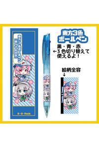 東方ミニキャラ三色ボールペン(妖夢・幽々子)