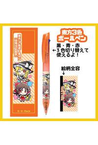 東方ミニキャラ三色ボールペン(魔理沙・霊夢)