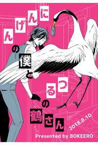 にんげんの僕とつるの鶴さん