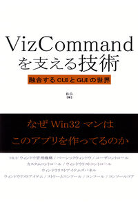 VizCommandを支える技術 融合するCUIとGUIの世界