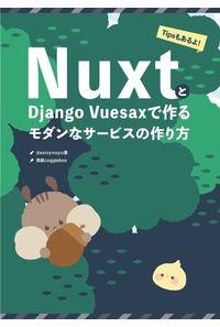 NuxtとDjango Vuesaxで作るモダンなサービスの作り方