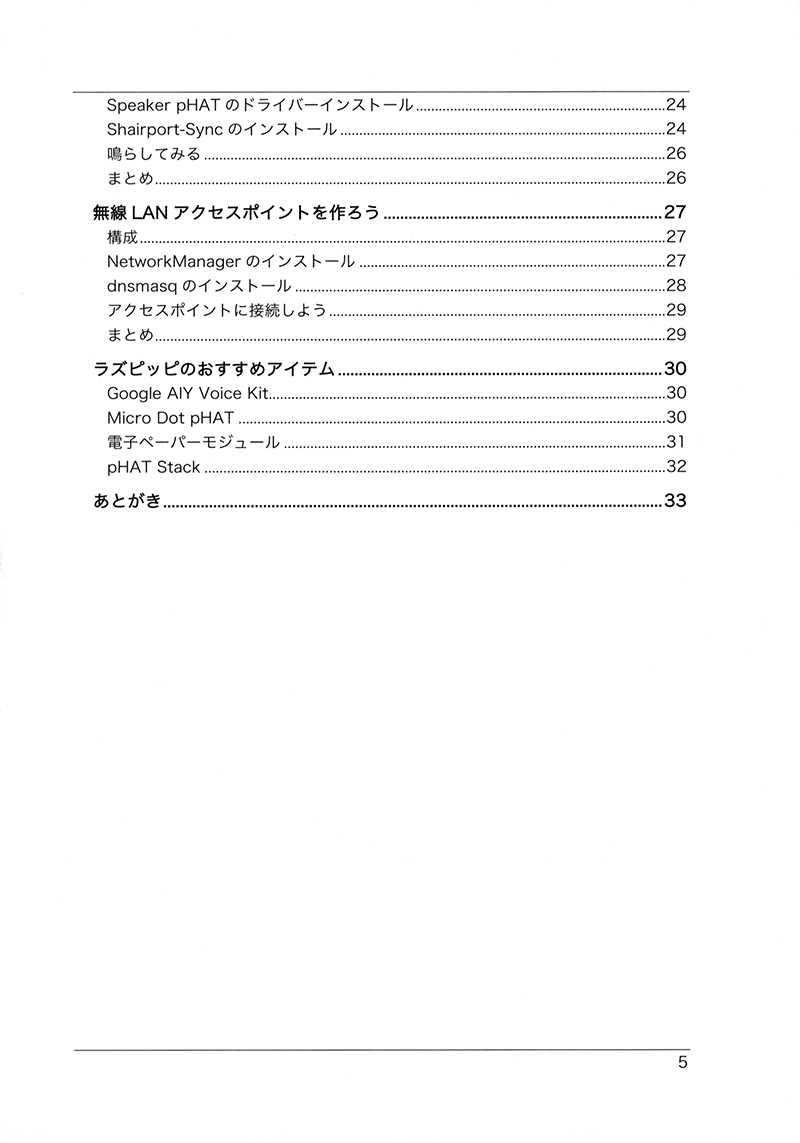 あっきぃのラズピッピいじり 3
