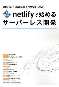 netlifyで始めるサーバーレス開発