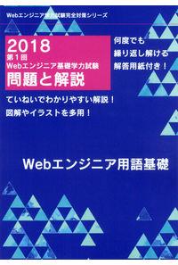 2018第1回Webエンジニア基礎学力試験 問題と解説