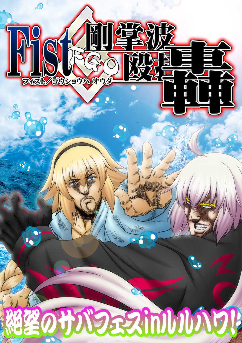 Fist剛掌波殴打轟 [お嬢の浴室(鉄人)] Fate/Grand Order