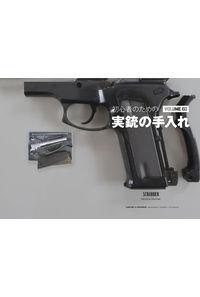 実銃の手入れ vol.3