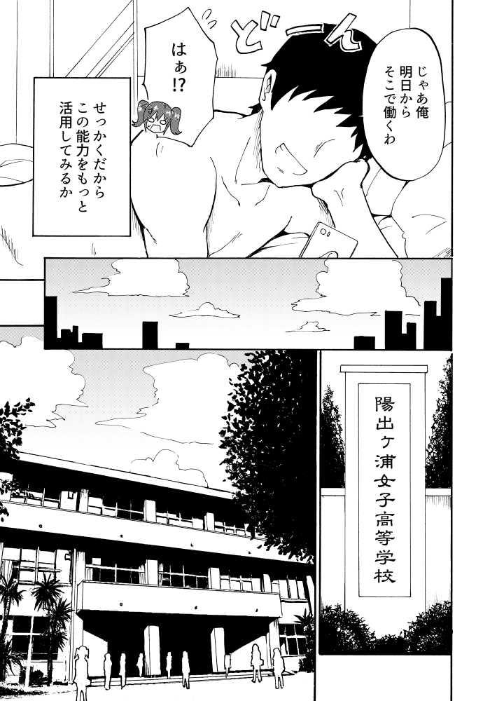 セックススマートフォン ~ハーレム学園編1~