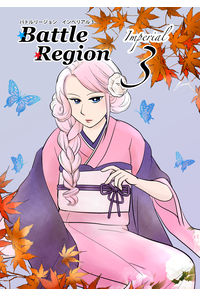 Battle Region Imperial 3