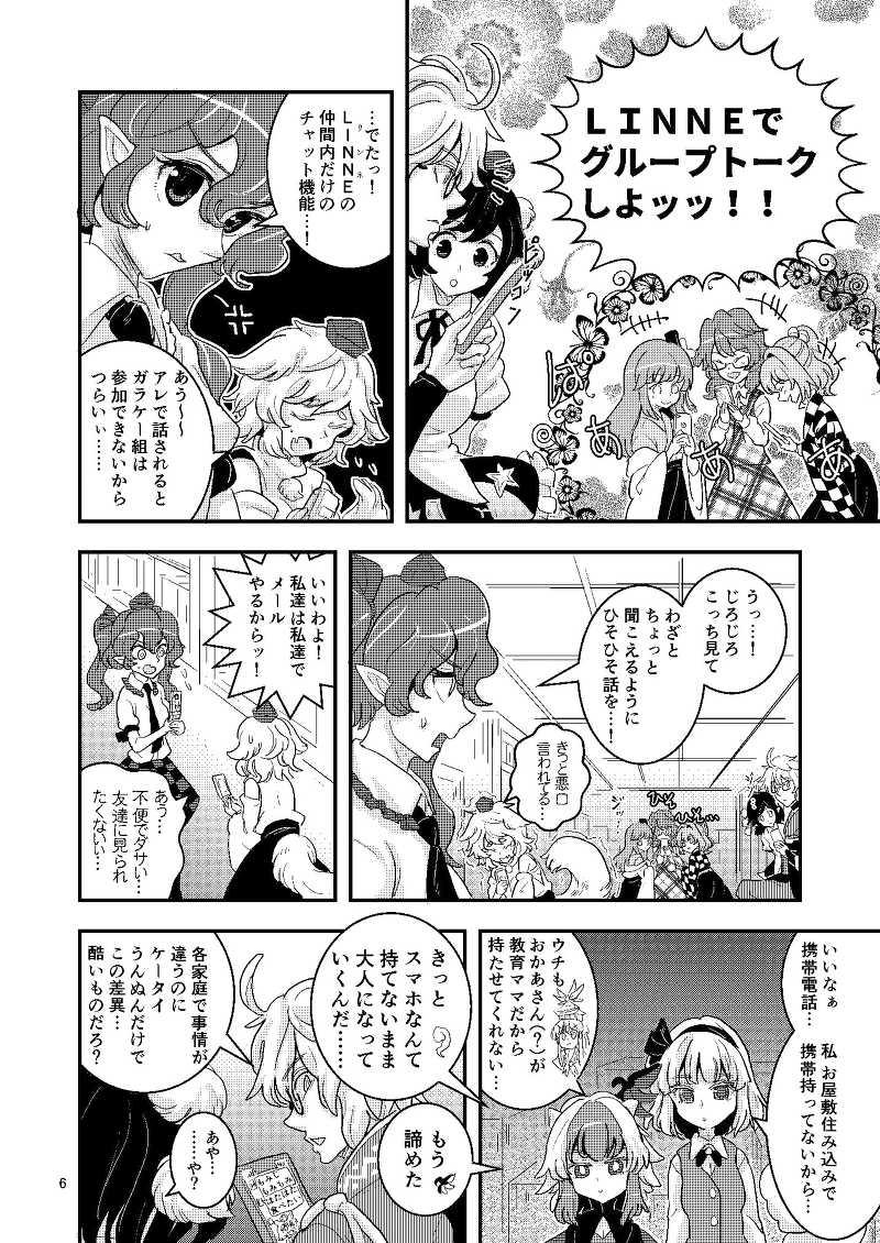 究極至高の烏菫タイケツ!