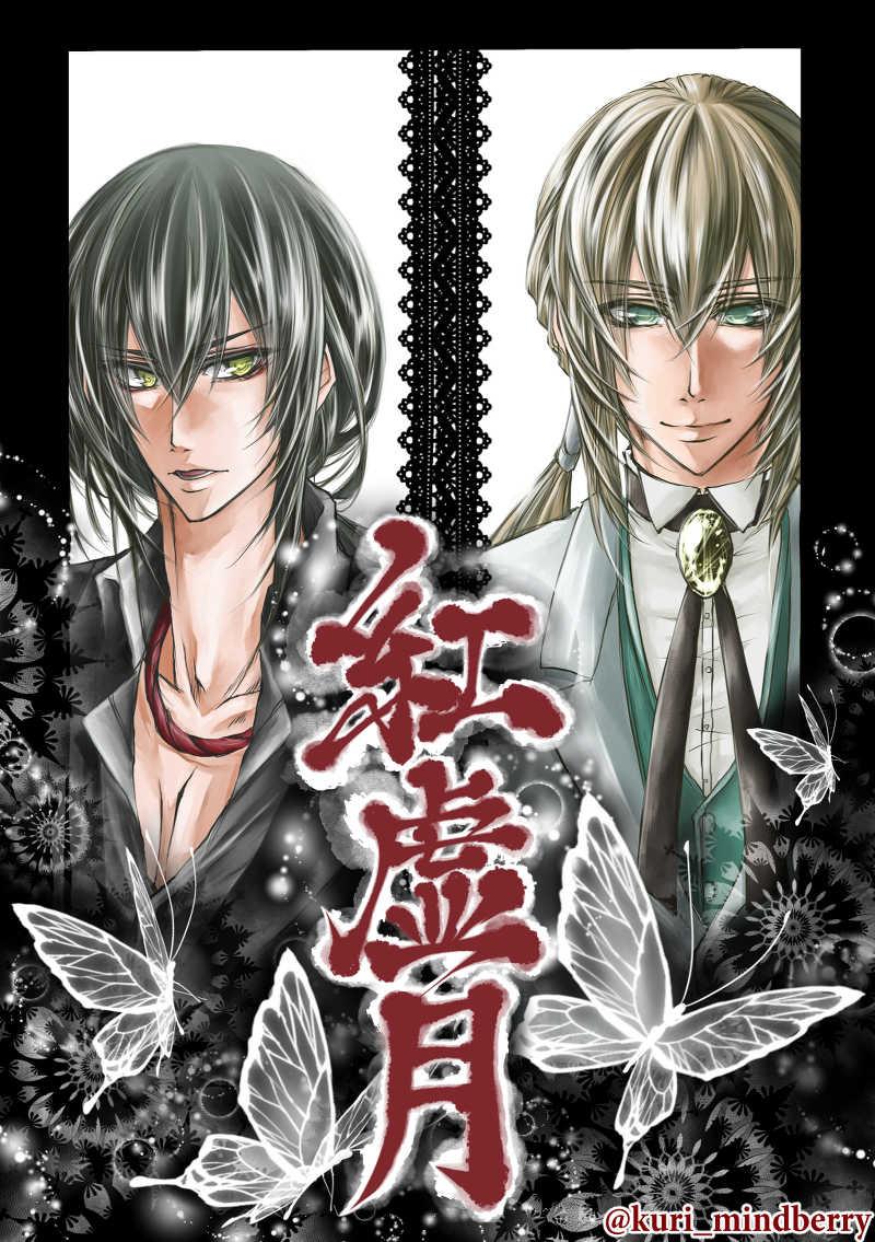 紅虚月 [MindBerry(九里)] Fate/Grand Order