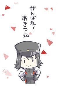 がんばれ!あきつ丸