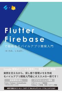 Flutter×Firebaseで始めるモバイルアプリ開発入門