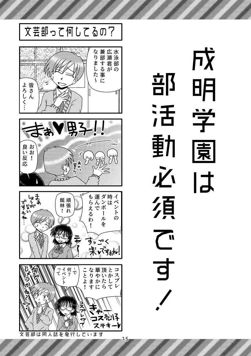 LOVE EXPRESS 5 ドキドキ放課後大冒険!