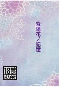 紫陽花ノ記憶