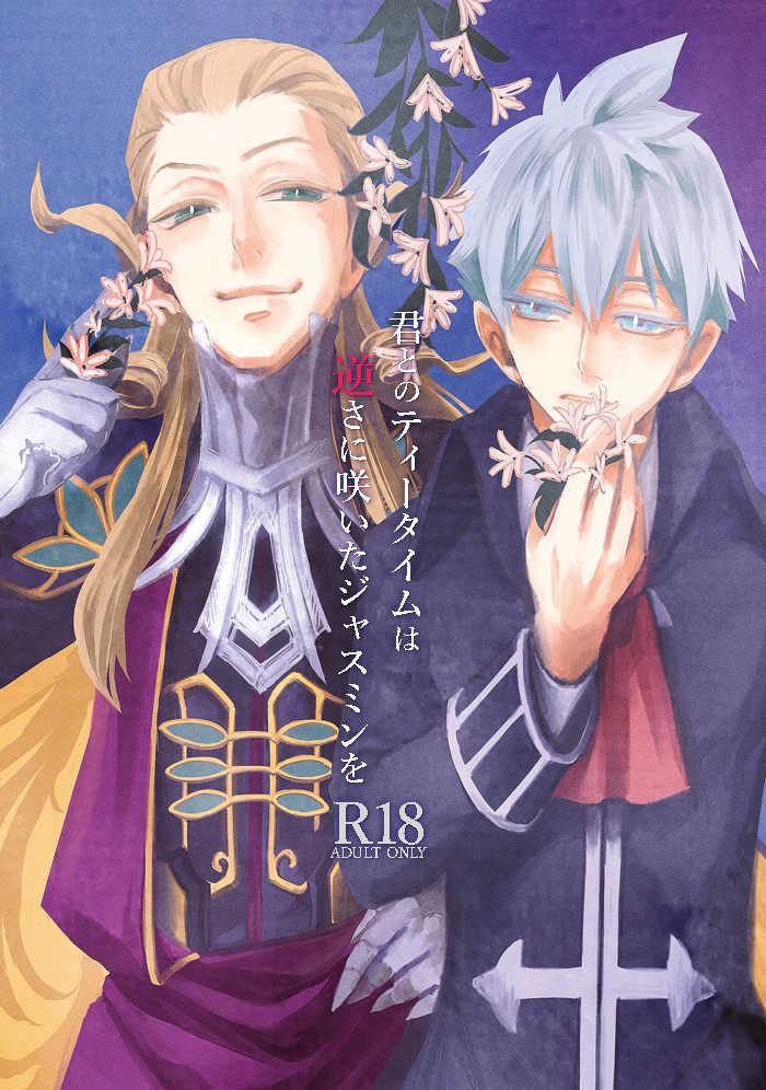 君とのティータイムは逆さに咲いたジャスミンを [カラメルバコ(わたあめ)] Fate/Grand Order