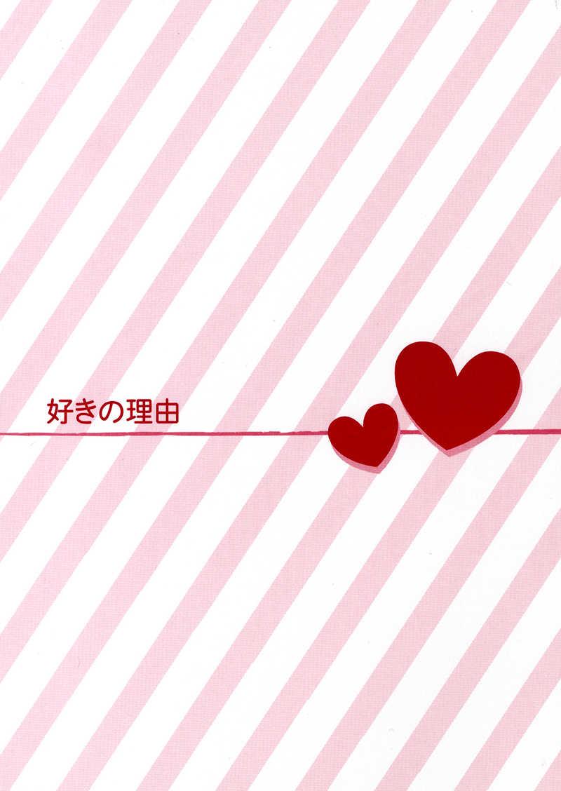 好きの理由 [ピロリ1133号(巴)] 銀魂