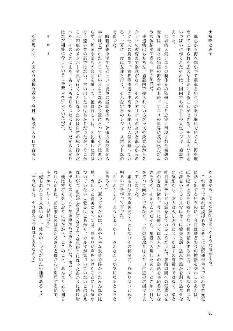 刃 暗殺 小説 の 夢 滅 鬼 教室