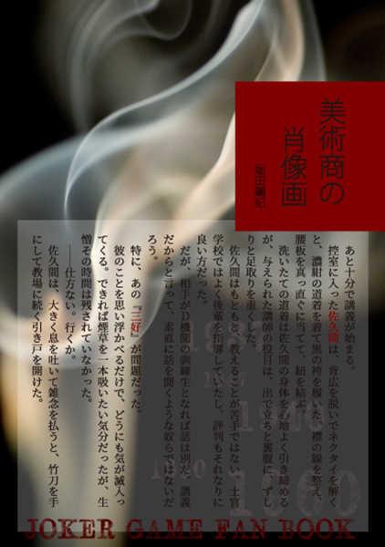 美術商の肖像画 [浸透圧(堀田鋼記)] ジョーカー・ゲーム
