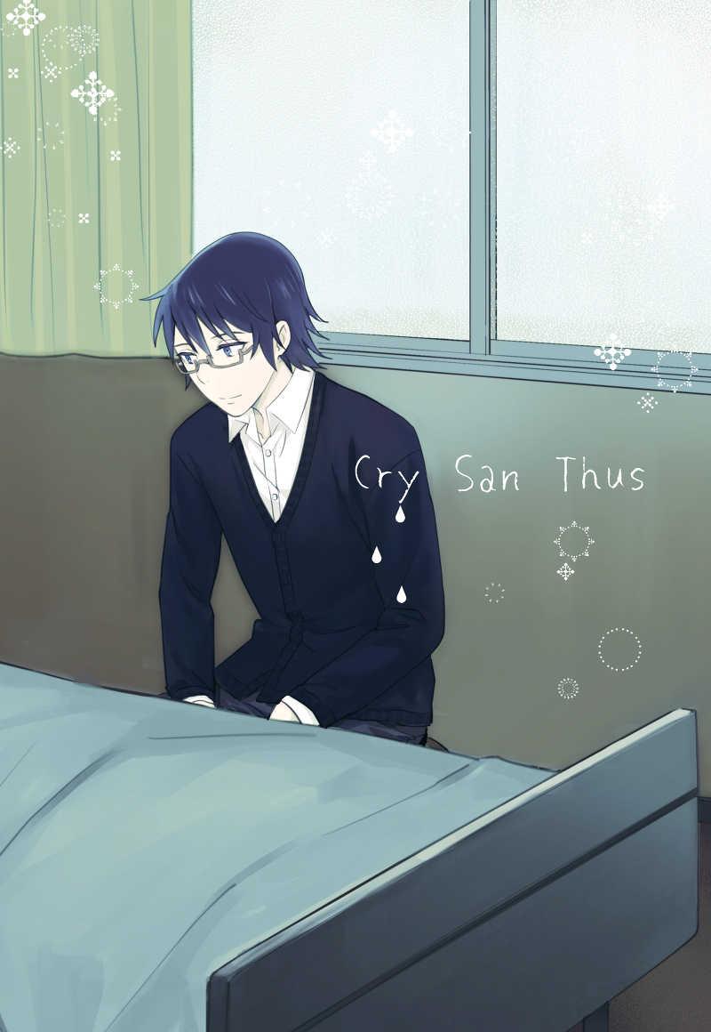 Cry San Thus [MILESMILE(まいる。)] 僕だけがいない街