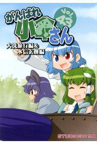 がんばれ小傘さん Vol.43