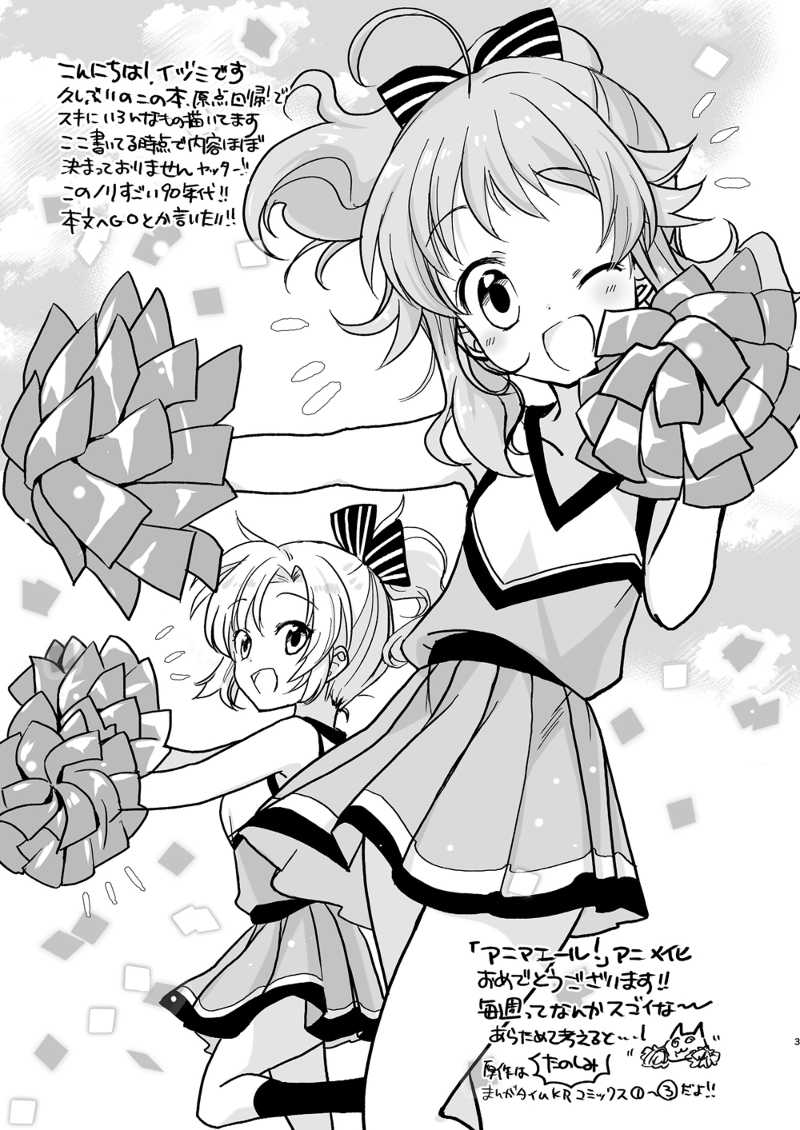 IDUMIREI SKETCH BOOK 5
