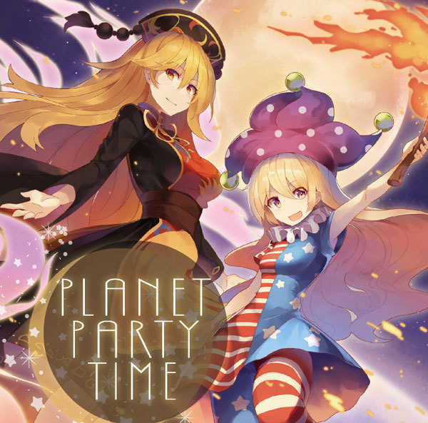 PLANET PARTY TIME [紺碧studio(アルノ)] 東方Project
