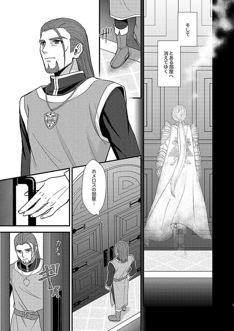 デルカダールの幽霊