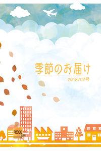 季節のお届け 2018/09号