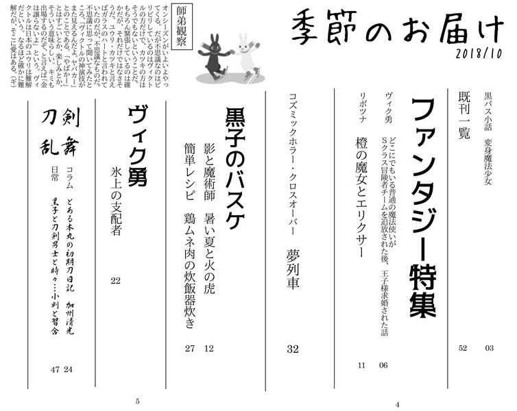 季節のお届け 2018/10号