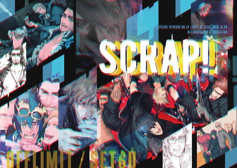 SCRAP! [OFFLIMIT(SETSU)] ファイナルファンタジー