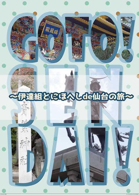 GoTo! SENDAI! [櫻屋(さくら)] 刀剣乱舞