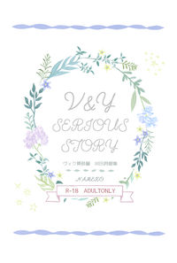 V&Y SERIOUS STORY
