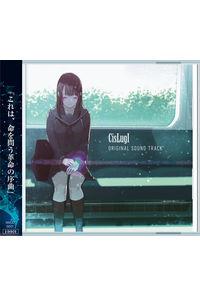 CisLugI-シスラギ- ORIGINAL SOUND TRACK
