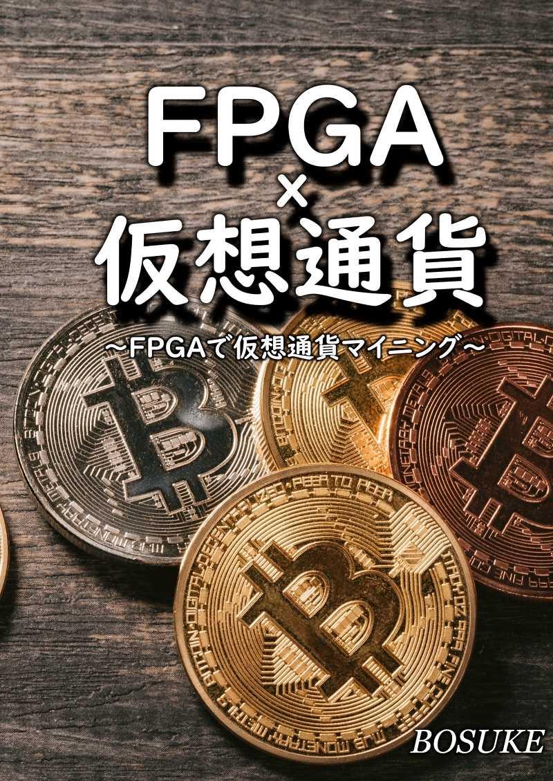 FPGA×仮想通貨 [電脳律速(BOSUKE)] 評論・研究