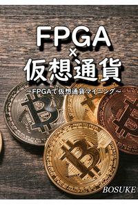 FPGA×仮想通貨