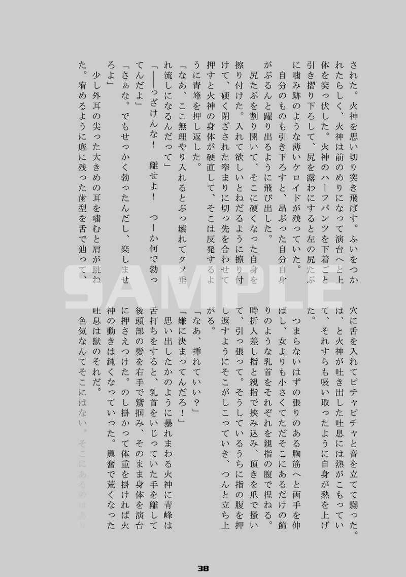 青火×素股アンソロジー LIMITED ZONE